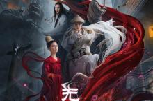 无心法师3 (2020)